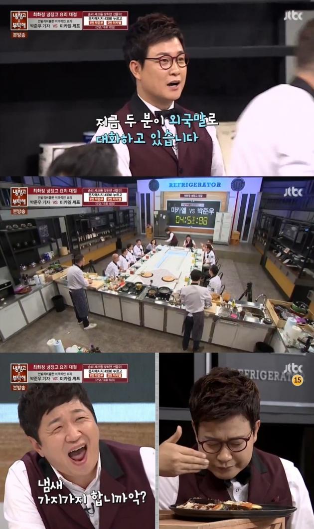'냉장고를 부탁해' / '냉장고를 부탁해' 사진=JTBC 방송 캡처