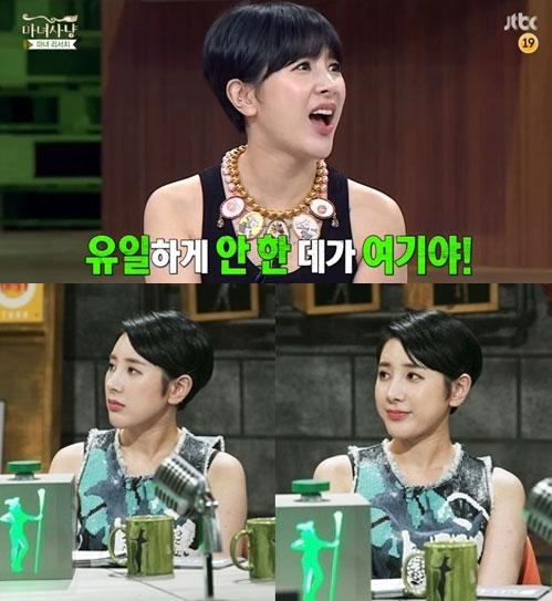 서인영 / JTBC 방송 캡처