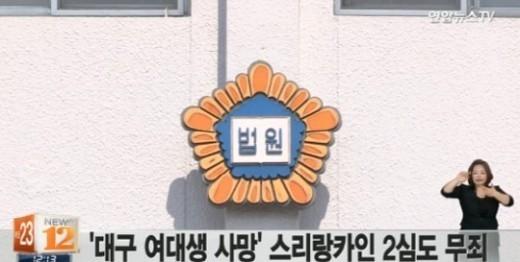 스리랑카인 항소심도 무죄 / 스리랑카인 항소심도 무죄 사진=연합뉴스TV 방송 캡처