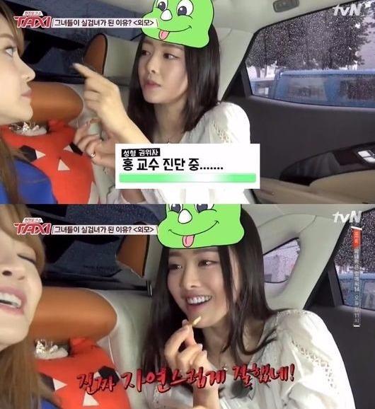 홍수아 / 홍수아 사진=tvN 방송 캡처
