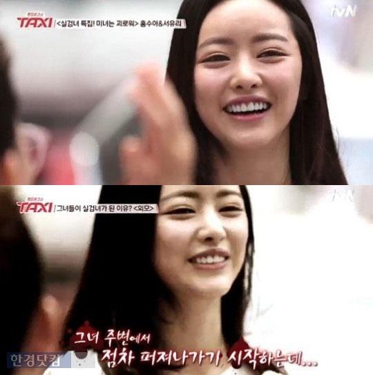 택시 홍수아 / tvN 방송 캡처