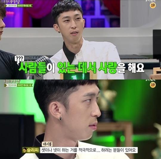 슬리피 / JTBC '마녀사냥' 방송 캡처