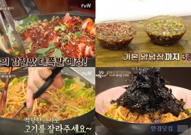 백종원 콩나물 / 사진 = tvN 방송 캡처