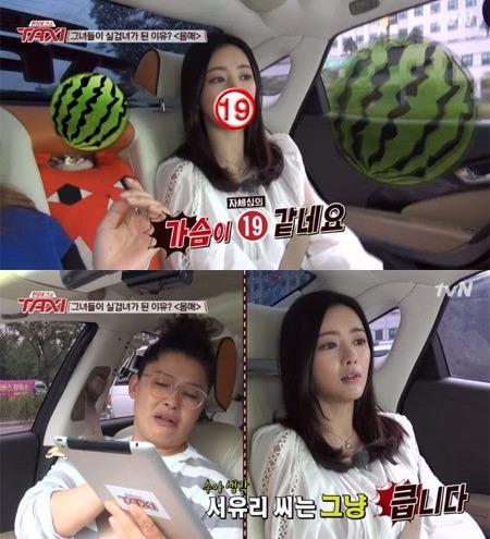 홍수아 서유리 / 홍수아 서유리 사진=tvN 방송 캡처