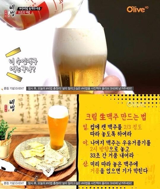 '비법' 김풍의 크림생맥주 / 사진 = 올리브TV '비법' 방송 캡처