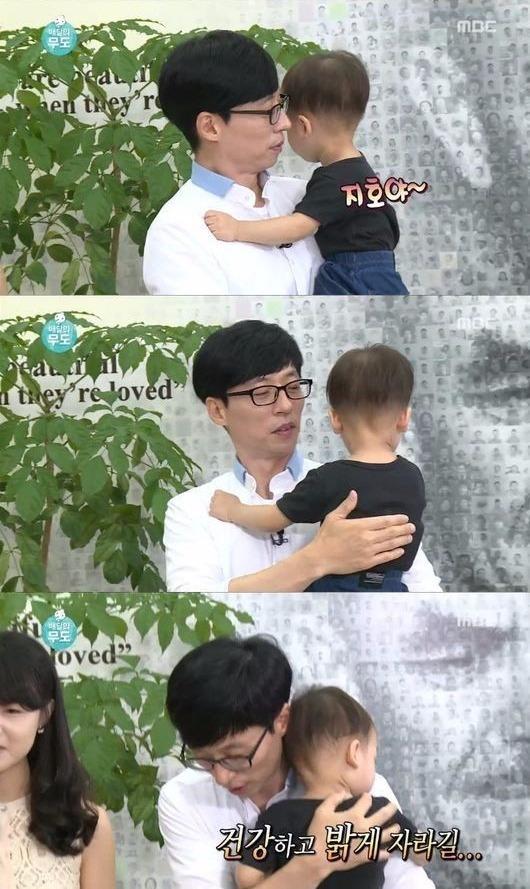 무한도전 유재석 / 무한도전 유재석 사진=MBC 방송 캡처