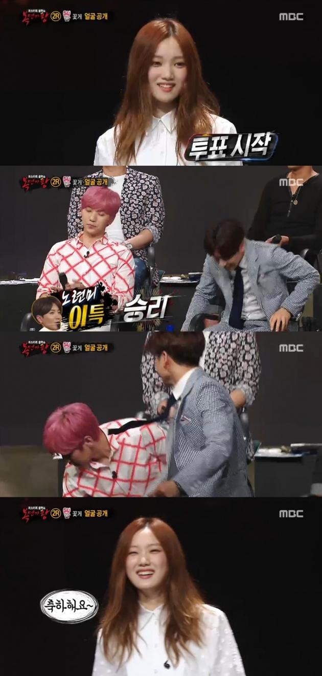 복면가왕 꽃게 이성경 / 복면가왕 꽃게 이성경 사진=MBC 방송 캡처