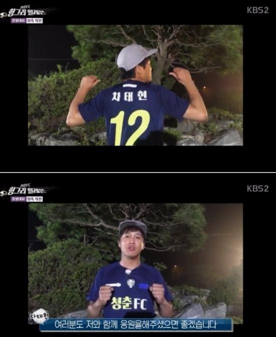 사진= KBS '청춘FC' 헝그리일레븐
