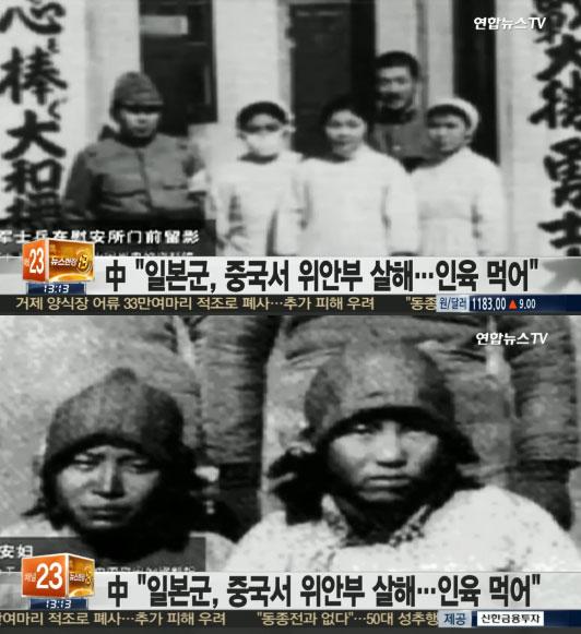 일본군 문서 폭로 / 연합뉴스TV 방송 캡처
