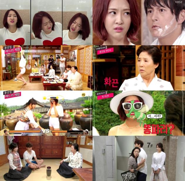 사진= KBS2 '별난 며느리' 방송
