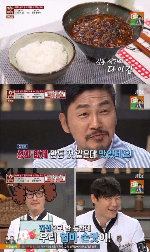 김풍 다이김 냉장고를 부탁해 / 사진=JTBC 냉장고를 부탁해 방송화면 캡처