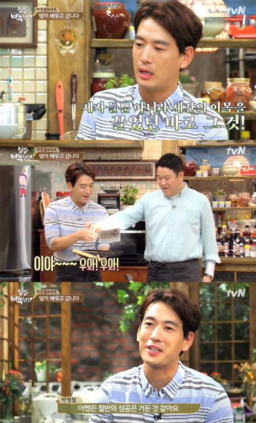 집밥 백선생 백종원 집밥 백선생 백종원 집밥 백선생 백종원 / 사진 = tvN '집밥 백선생'