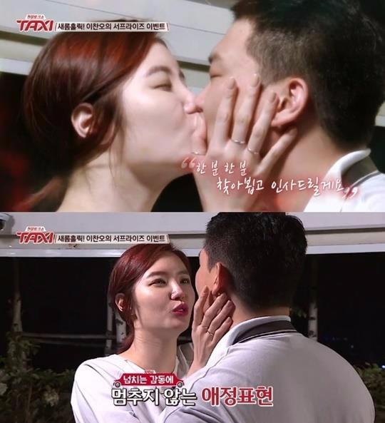 택시 김새롬 이찬오 택시 김새롬 이찬오 택시 김새롬 이찬오 / 사진=tvN '택시' 방송화면 캡처