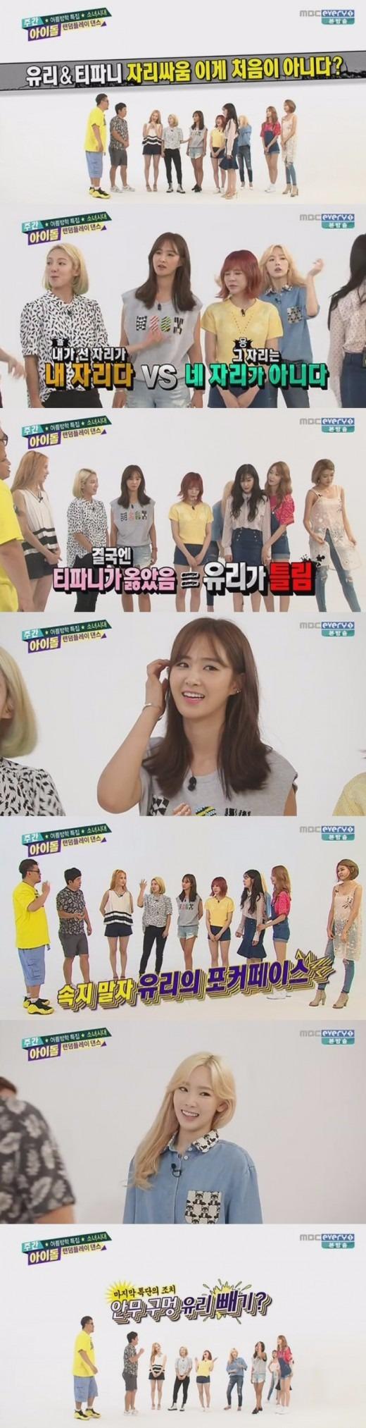 주간아이돌 소녀시대 / 사진=MBC every1 '주간아이돌' 캡처