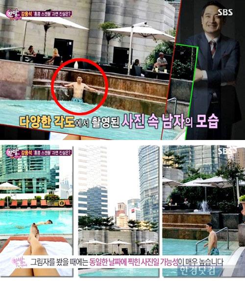 한밤 강용석 홍콩사진 / SBS 방송 캡처
