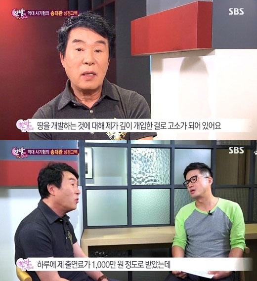 한밤 송대관 / SBS 방송 캡처