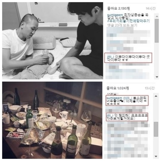 설리 최자 / 김수미 인스타그램