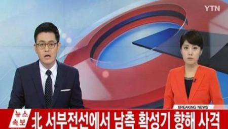 북한 사격 / 사진=YTN 캡처