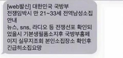 북한 사격도발 관련 허위 문자. 사진=국방부 페이스북
