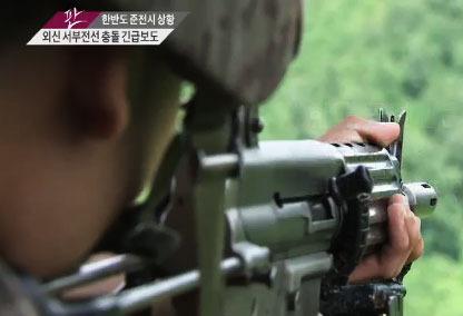북한 강원도 양구 / 사진 = TV조선 방송 캡처