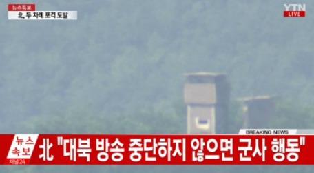 북한 준전시상태 대북방송 진돗개 발령 / 사진=YTN 방송화면 캡처