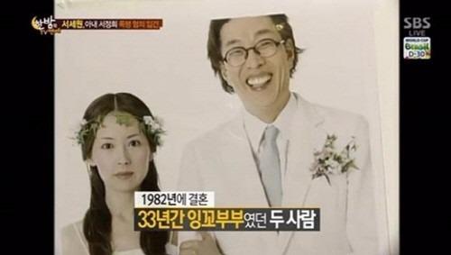 서정희 서세원 합의이혼 / 사진=SBS 한밤의 TV연예 방송화면 캡처