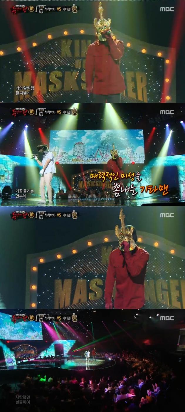 ?'복면가왕' 기타맨 / ?'복면가왕' 기타맨 사진=MBC 방송 캡처