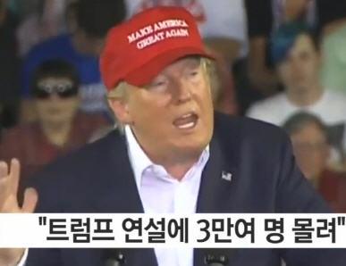 트럼프 김정은 발언 / YTN 방송 캡처
