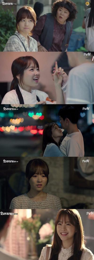 tvN '오 나의 귀신님' 박보영