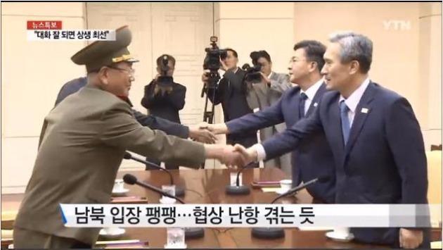 남북 고위급 회담 / 사진=YTN뉴스 화면 캡처