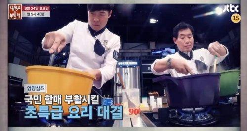 냉장고를 부탁해 김태원 이연복 최현석 / 사진=JTBC '냉장고를 부탁해' 예고 화면 캡처