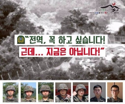병사들 전역 연기 사연을 소개한 육군 페이스북