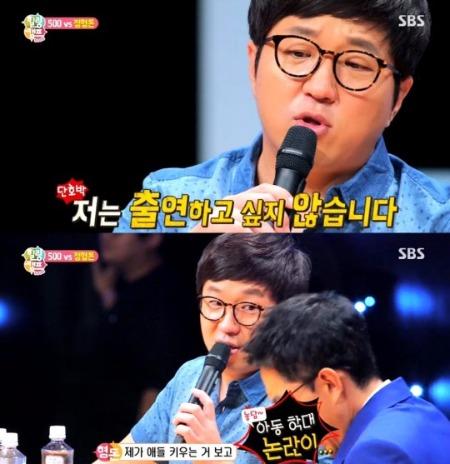 정형돈 / 사진=SBS '힐링캠프-500인'