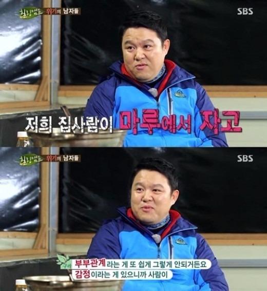 김구라 합의의혼 / 사진=SBS '힐링캠프, 기쁘지 아니한가' 화면 캡처