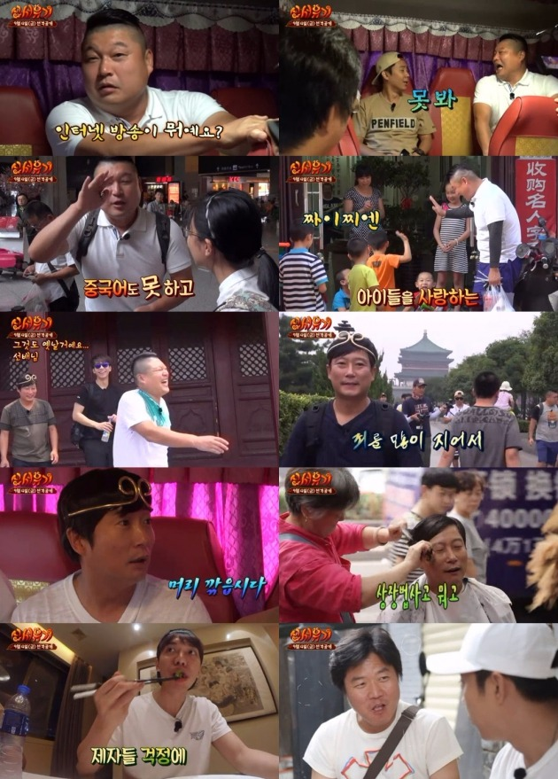 신서유기 / 사진=tvN '신서유기' 예고편 캡처