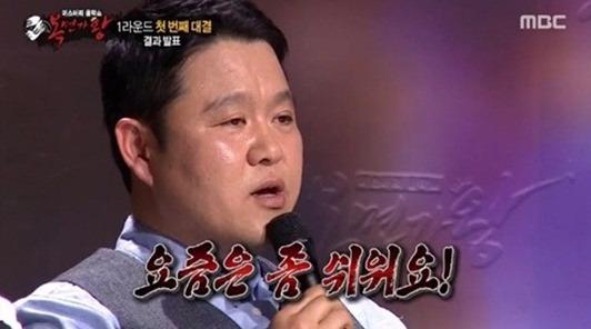 김구라 합의이혼 / 사진=MBC 복면가왕 캡처