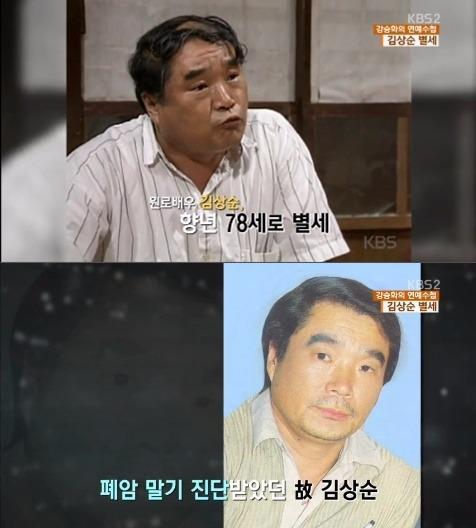故 김상순 별세 / 사진=KBS2 방송화면 캡처