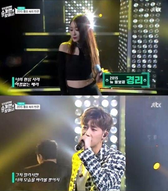 사진=JTBC 방송화면 캡쳐