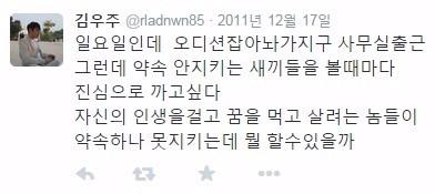 김우주 병역기피 징역 1년 / 사진=김우주 트위터