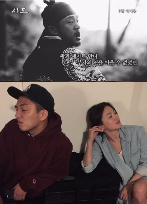 사도 유아인 송혜교 / 사진=송혜교 인스타그램
