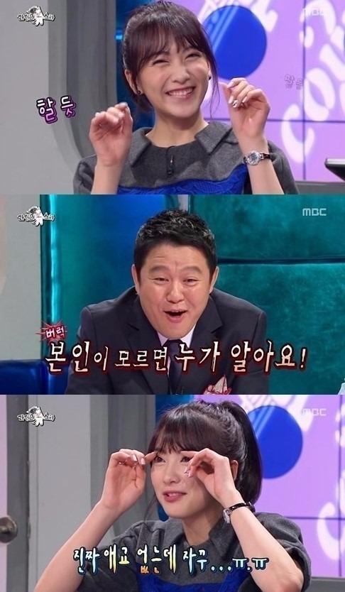 강지영 라디오스타 애교 / 사진=MBC 라디오스타 캡처