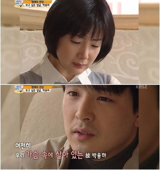 박용하 / KBS2 방송 캡처