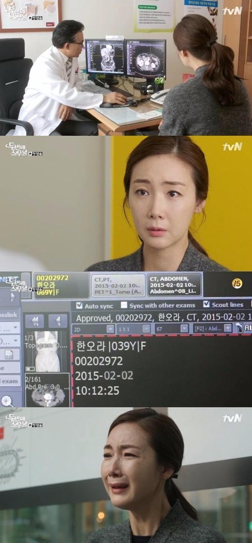 두번째 스무살 최지우 / 사진=tvn '두번째 스무살' 방송화면 캡처