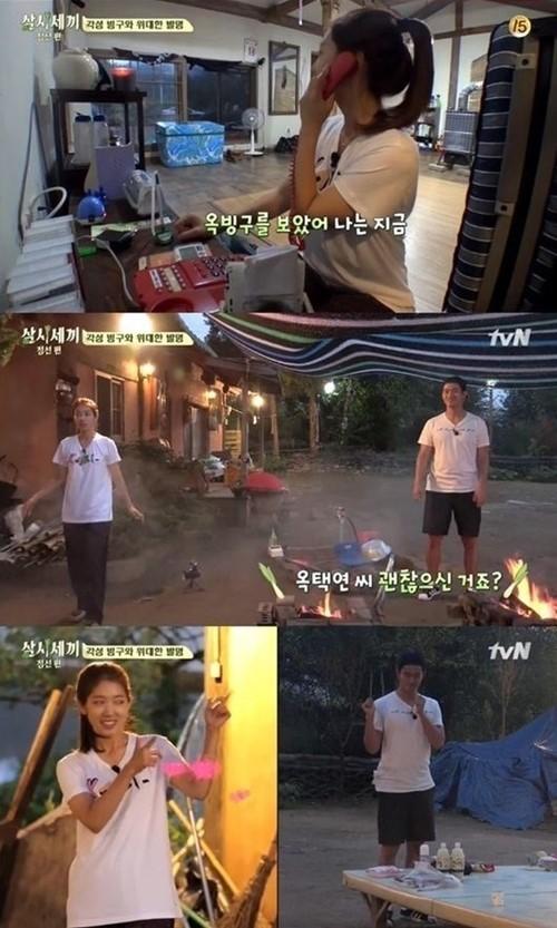 사진=방송화면/박신혜