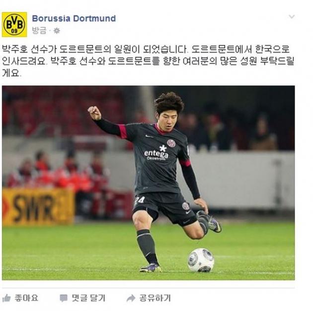 사진=페이스북/박주호