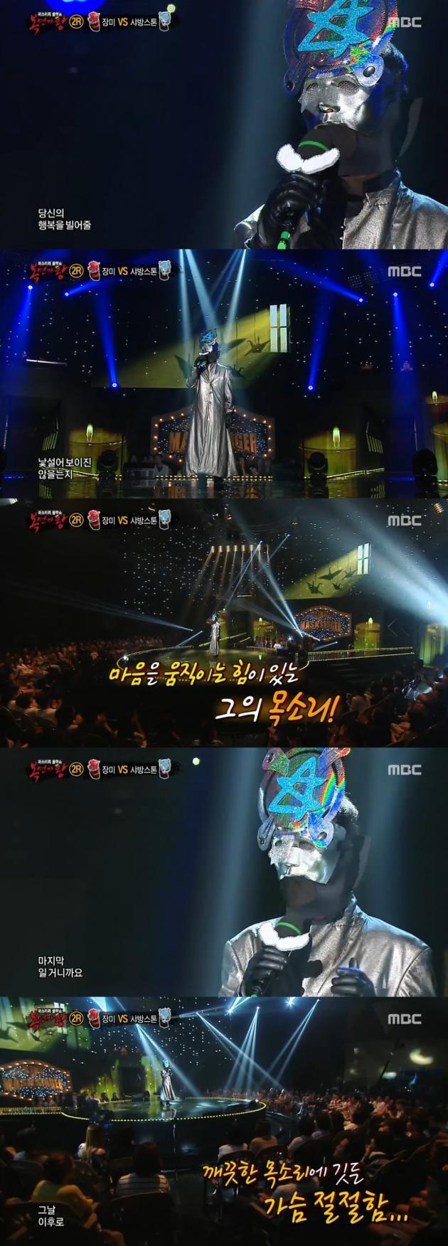 '복면가왕' 샤방스톤 / '복면가왕' 샤방스톤 사진=MBC 방송 캡처