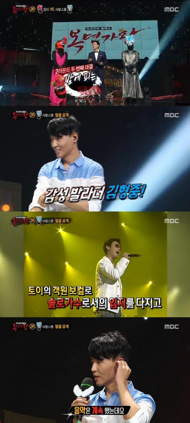'복면가왕' 샤방스톤 김형중 / 김형중 사진=MBC 방송 캡처