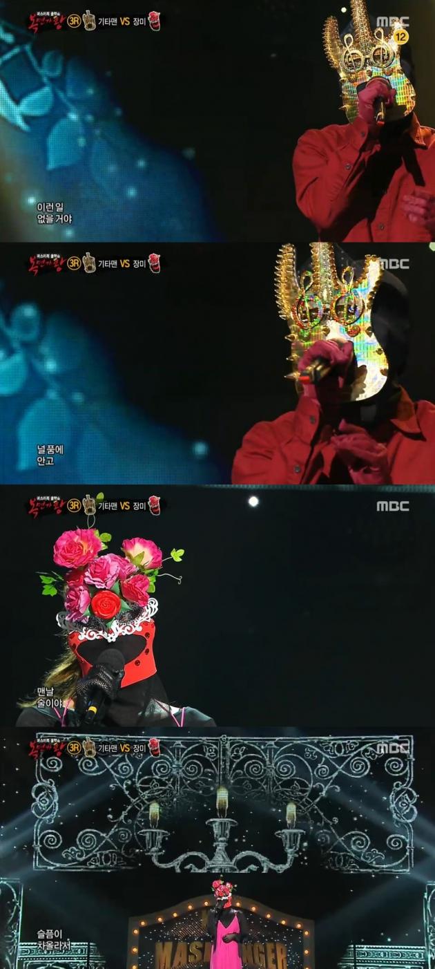 ?'복면가왕' 기타맨 장미 / ?'복면가왕' 기타맨 장미 사진=MBC 방송 캡처