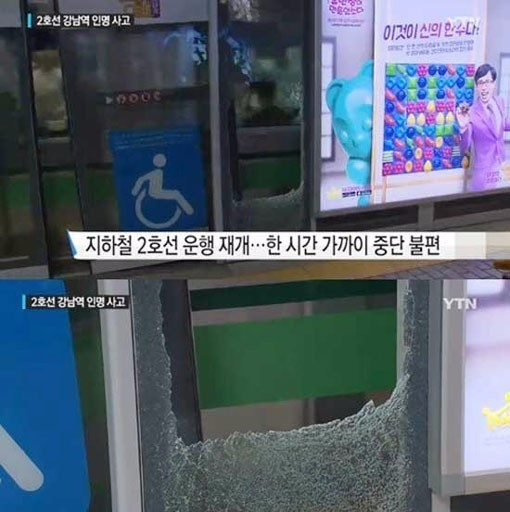 강남역 사고를 보도한 YTN 뉴스 화면 캡처