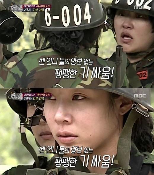 MBC '진짜 사나이' 방송